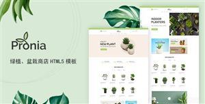 景观植物在线商店bootstrap5模板