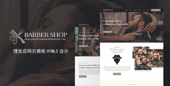 JQuery Bootstrap4理发店网页模板