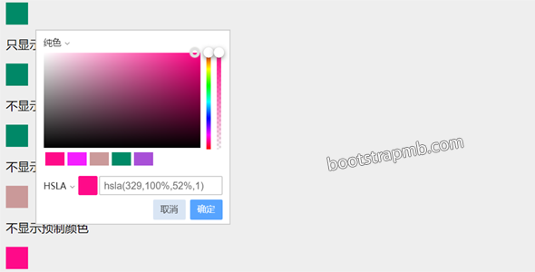 js颜色获取插件xncolorpicker
