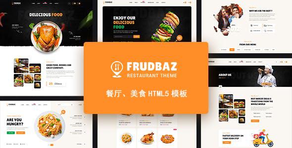 餐饮预订酒店网站bootstrap模板源码下载
