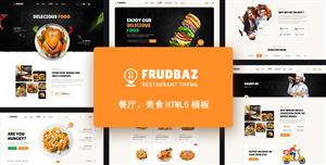 餐饮预订酒店网站bootstrap模板