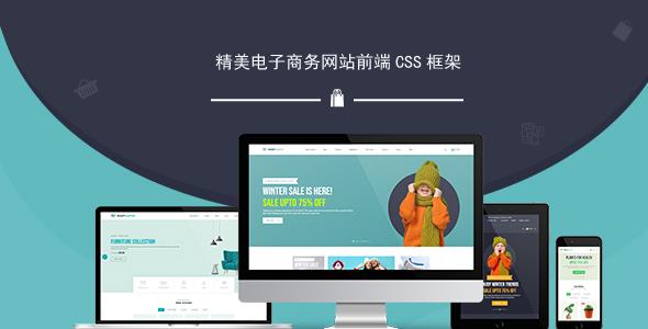 精美电子商务网站前端CSS框架源码下载