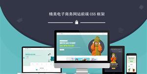 精美电子商务网站前端CSS框架