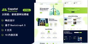 太阳能新能源企业网站模板