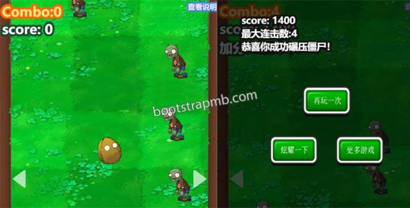 h5植物大战僵尸小游戏代码