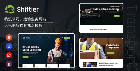 物流快递公司运输业务网站模板