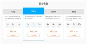 html推荐套餐产品介绍