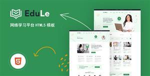 教育网站网络学习HTML模板