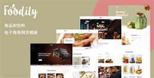小食品和饮料商店HTML5模板