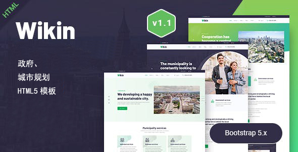 bootstrap5政府城市规划网站模板源码下载