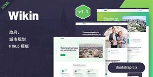 bootstrap5政府城市规划网站模板
