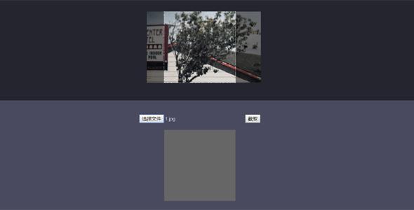 手机上图片裁剪jQuery插件
