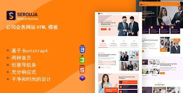 公司业务网站商务型HTML5模板源码下载