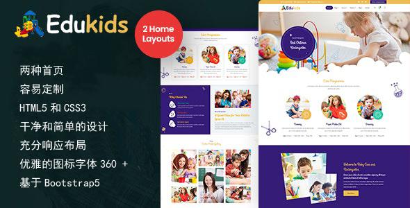 幼儿园儿童培训课程网站模板源码下载