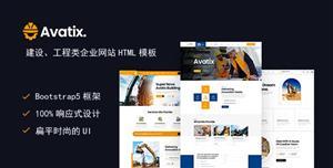 建设工程类企业网站HTML模板