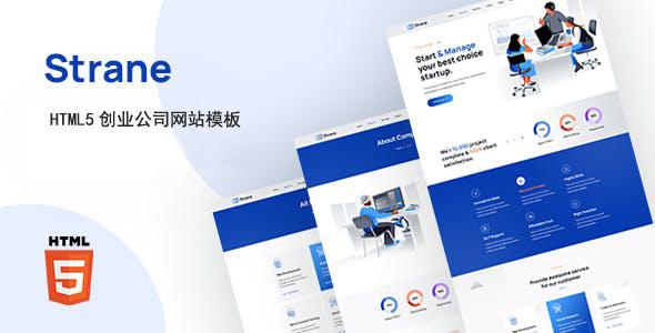 蓝色HTML5创业公司网站模板源码下载