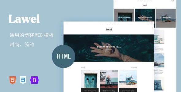 简约时尚的博客WEB模板框架