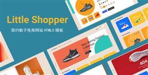 简约小型鞋子电商购物网站模板