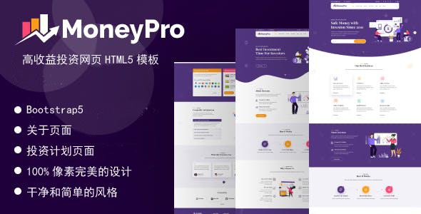 紫色的Hyip高收益投资网页模板