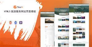 HTML5旅游服务网站界面模板