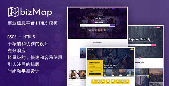 响应式商业信息平台HTML5模板