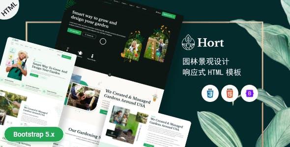 响应式园林景观设计服务网站模板源码下载
