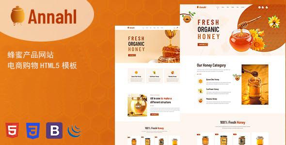 bootstrap5蜂蜜产品网页模板电商购物