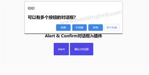 Alert & Confirm对话框Js插件