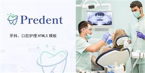 牙科口腔护理网站HTML5模板