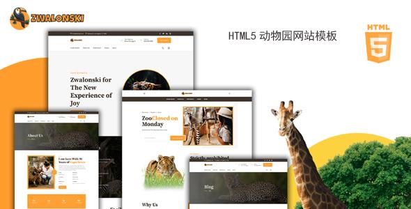 HTML5动物园网站模板UI设计