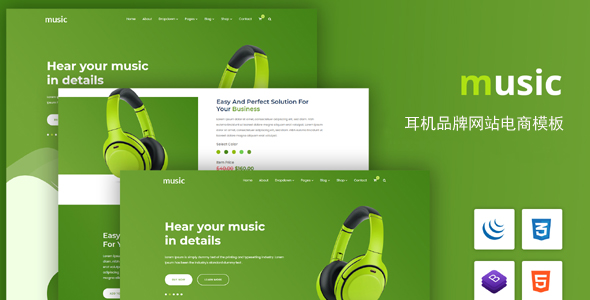 绿色电商耳机品牌官网模板源码下载