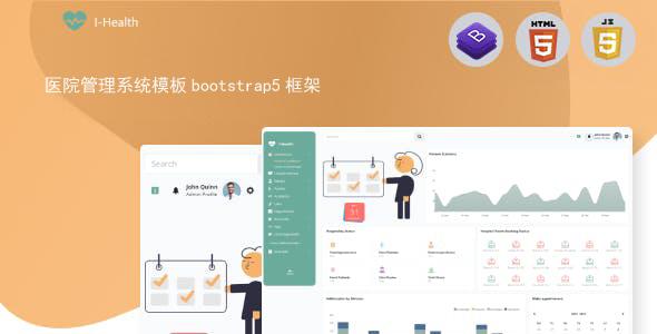 医院管理系统模板bootstrap5框架