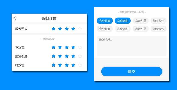 h5手机端星级打分评价页面源码下载