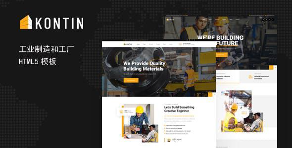 HTML5工业制造工厂网站模板