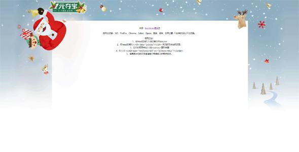 h5圣诞下雪网页动态背景特效