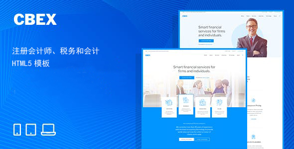 蓝色会计财务代账公司网站模板源码下载
