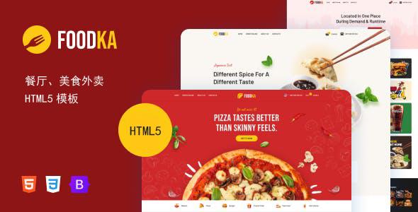 美食订餐外卖网站bootstrap5模板