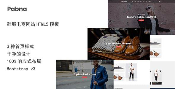 简约服装店电商网页HTML5模板