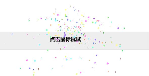 party.js五彩纸屑动画