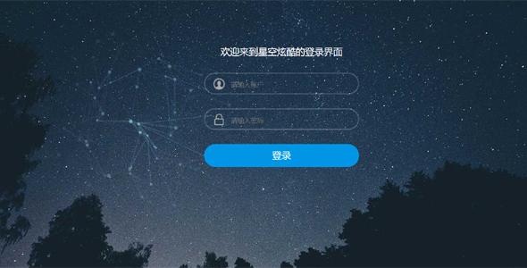 炫酷登录页面星空粒子背景