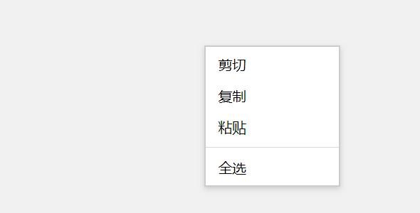 指定区域右键菜单js插件