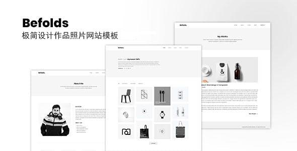 极简设计作品照片展示网站模板源码下载