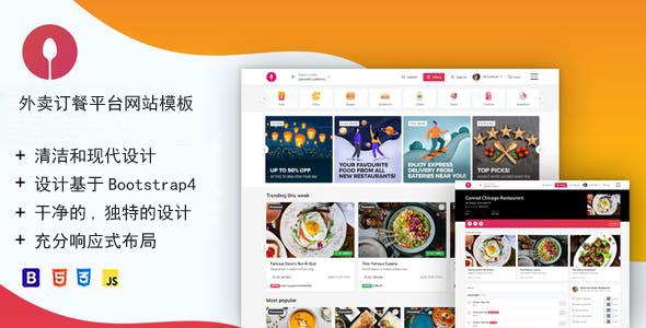 精美HTML5外卖订餐平台网站模板