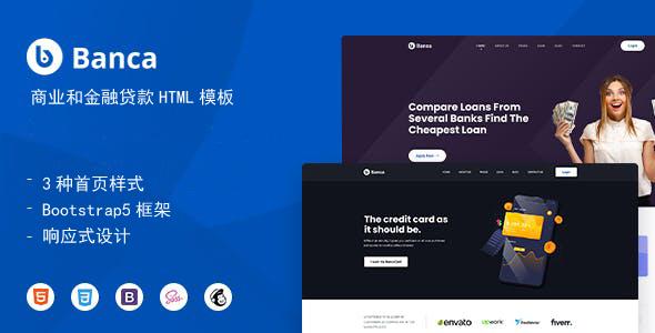 商业和金融贷款网站HTML模板源码下载
