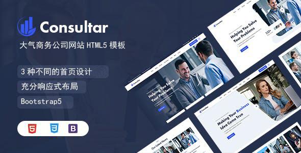 大气HTML5界面商业公司网站模板源码下载