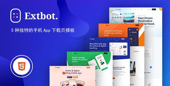 5种独特的手机App下载页面模板