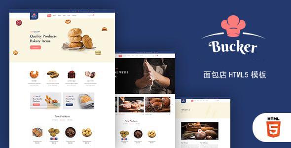 漂亮的css+div烘焙面包店网页模板