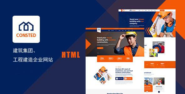 建筑集团工程建造企业网站模板