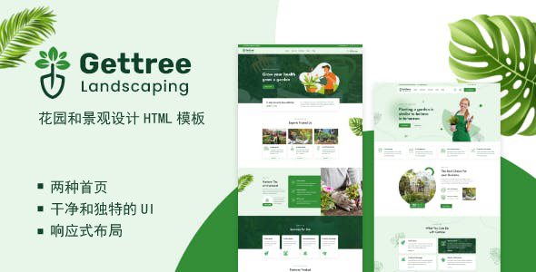 绿色的花园和景观设计HTML模板