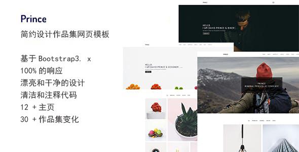 简约设计作品集网页jQuery模板